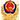 中建君联工程物资云平台官方网站备案警徽